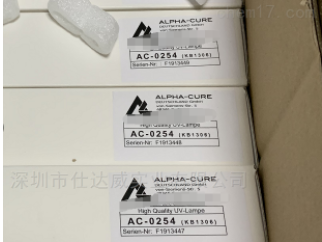 ALPHA-CURE KB1306 (AC0254) 紫外线灯管